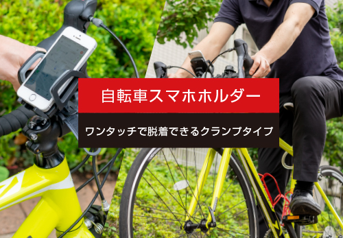 【新製品】「自転車スマホホルダー」発売開始