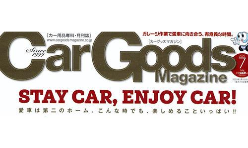 【雑誌掲載】Force 100GSが『カーグッズマガジン 2020年7月号』様に掲載されました