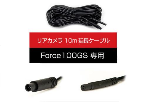 【メディア掲載】「Force 100GS専用リアカメラ10m延長ケーブル」が『アスキー』様に掲載されました