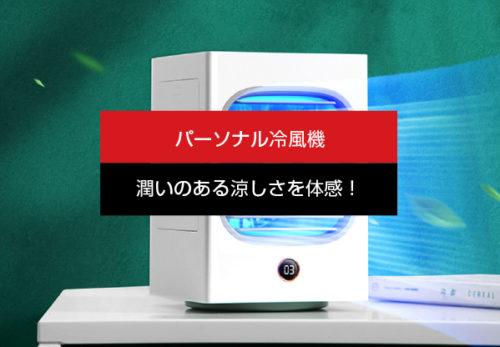 【メディア掲載】「パーソナル冷風機」が『家電 Watch』に掲載。