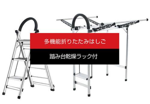 【新製品】「多機能折りたたみはしご踏み台乾燥ラック付」発売開始