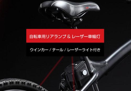 【メディア掲載】「自転車用リアランプ&レーザー車幅灯」が『&GP』に掲載