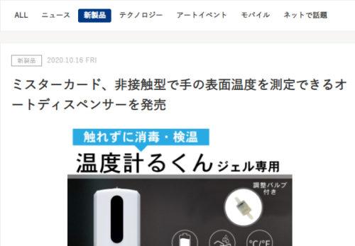 【メディア掲載】「温度はかるくん(温度計るくん)」が『MdN DESIGN』に掲載