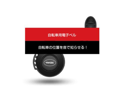 【新製品】「自転車用電子ベル」を発売
