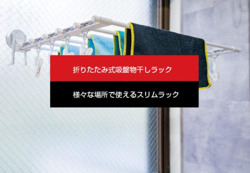【新製品】「折りたたみ式吸盤物干しラック」を発売