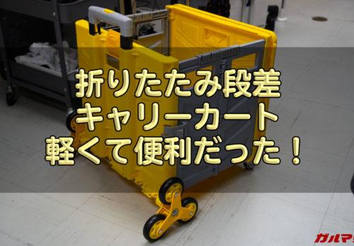 【メディア掲載】「折りたたみ段差キャリーカート」が『ガルマックス』に掲載