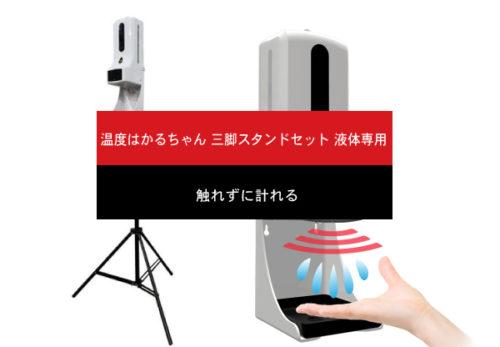 【新製品】「温度はかるちゃん 三脚スタンドセット 液体専用」を発売