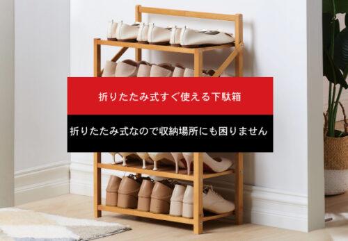 「折りたたみ式すぐ使える下駄箱」を発売