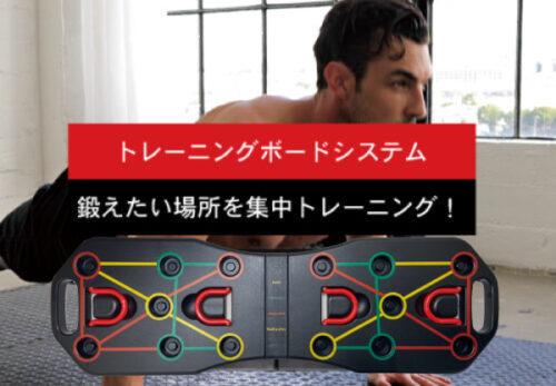 「トレーニングボードシステム」を発売