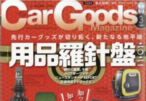 【メディア掲載】「Force 100GS」が『カーグッズマガジン』に掲載