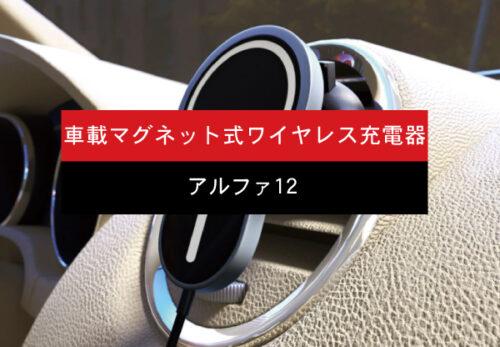 車載マグネット式ワイヤレス充電器「アルファ12」を発売