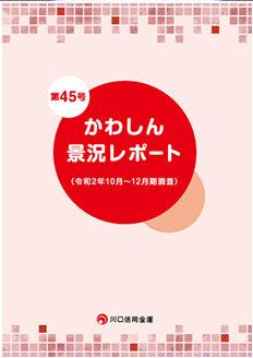温度シリーズが『川口信用金庫 かわしん景況レポート45号』でご紹介いただきました!