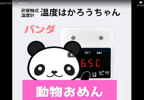 パンダの動物おめんで温度はかろう!