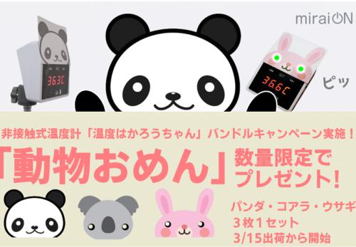 【温度はかろうちゃんバンドルキャンペーン】「動物おめん」プレゼント!