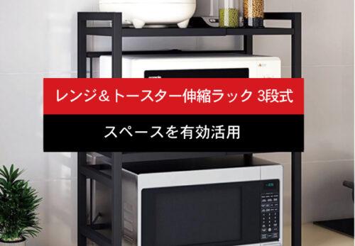 「レンジ&トースター伸縮ラック」を発売
