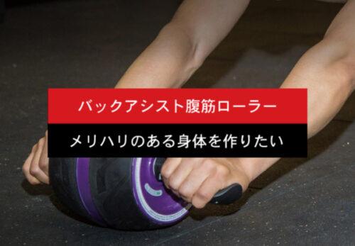 「バックアシスト腹筋ローラー」を発売