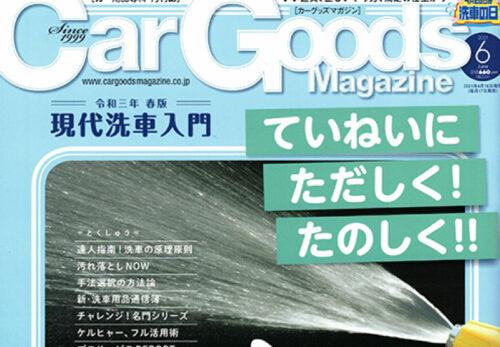 【メディア掲載】「スマホタブレット車載ホルダー 後部座席用 伸縮式」が『カーグッズマガジン』に掲載