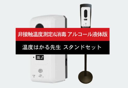 乾電池で使える!非接触温度測定&消毒アルコール液体版「温度はかる先生スタンドセット」 を発売