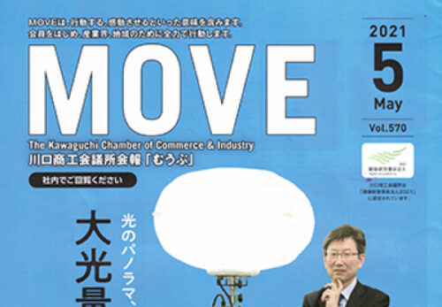 温度シリーズのチラシが「川口商工会議所」発行『MOVE5月号』に同梱