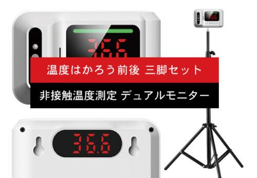 お客様とスタッフどちらも確認できる!デュアルモニター式の非接触温度計「温度はかろう前後三脚セット」