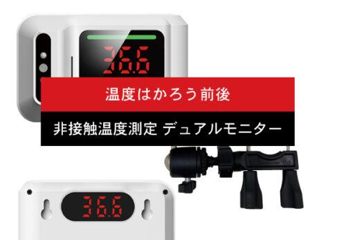 業界初!手すりに固定&前後どちらでも温度を確認できる非接触温度計「温度はかろう前後」