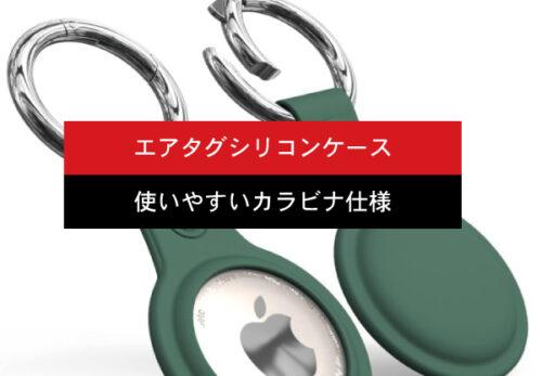 Appleの紛失防止タグAirTag専用ケース「エアタグシリコンケース」