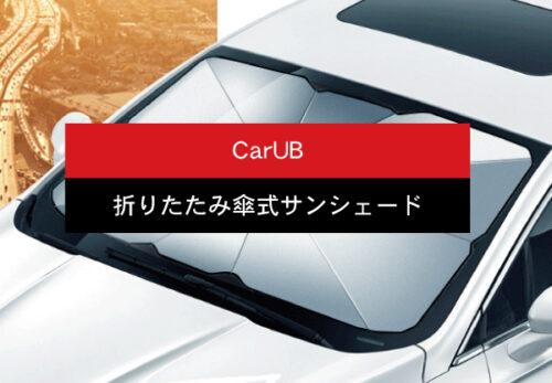 【プレスリリース】折りたたみ傘のようにコンパクトに収納できるサンシェード 「CarUB」