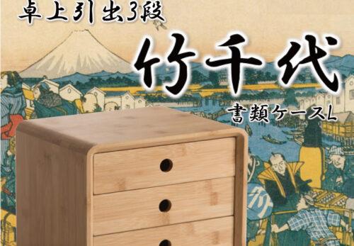 【プレスリリース】抗菌、消臭、静電気対策に優れた竹素材の書類ケース「竹千代」
