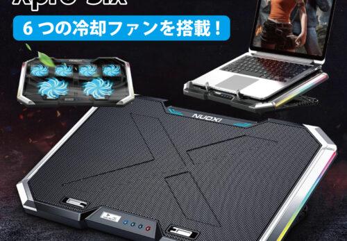 【プレスリリース】エアコンでは届きにくい!長時間使用するノートパソコン用クーラー「Xpro-Six」- miraiON