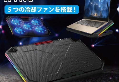 【プレスリリース】熱くなる底面を冷却できるのはノートパソコン専用クーラー「X-Five」