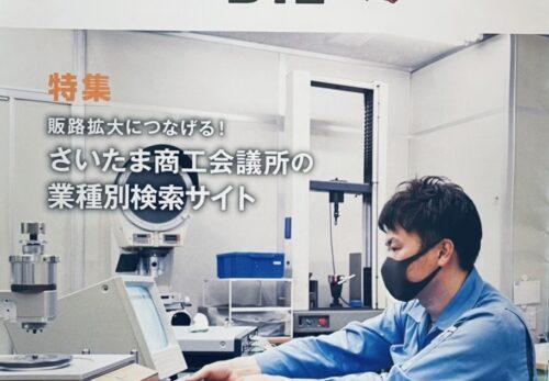 【プレスリリース】さいたま商工会議所 会報誌「さいBiz」202108