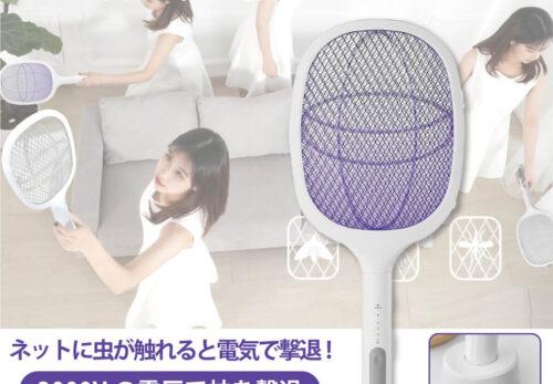 【プレスリリース】ビリビリ蚊トラップシリーズ「あの頃は蚊も殺せなかったのに」
