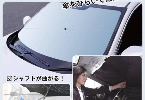 【プレスリリース】折りたたみ傘式のように収納できるサンシェード「CarUB V2」は自家用車だけでなく!レンタカーやカーシェアにも便利な日よけグッズ