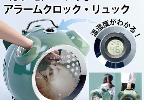 【プレスリリース】 温湿度デジタル表示!リュックタイプのペットキャリー「カプセルペット」 アラームクロック・リュック
